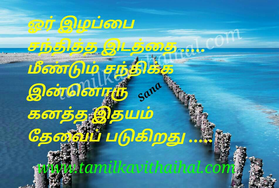 Life quotes in tamil vallkkai vali ranam thathuvam ilappu missing feel kanatha idhayam vendum sana poem dp wallpapper