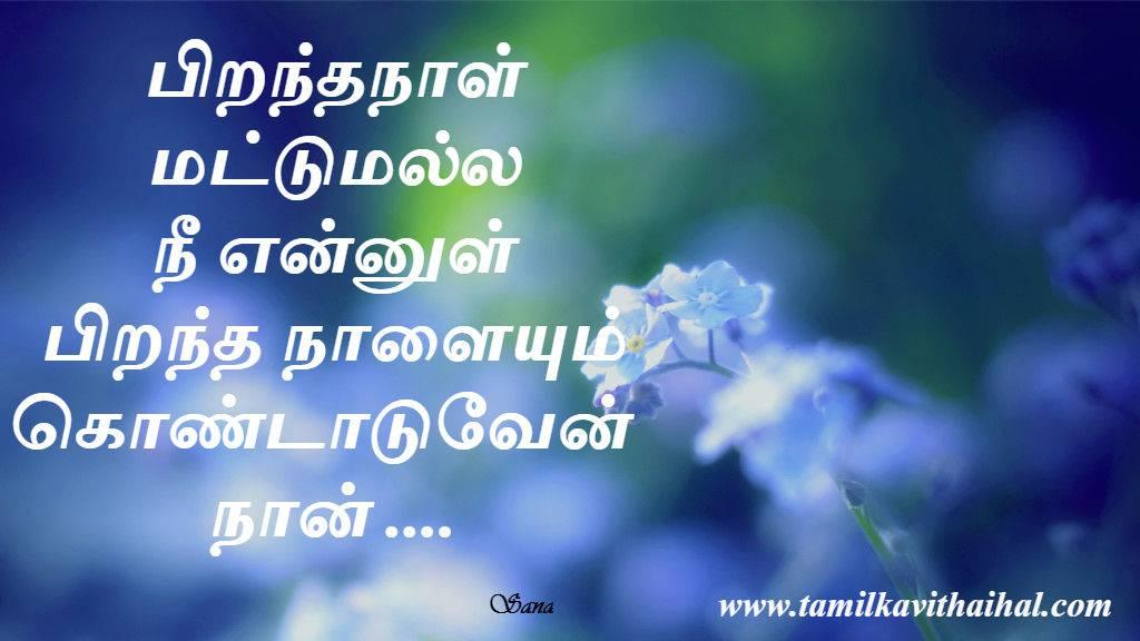 love birthday nee ennul piranthanal kondattam wishes for