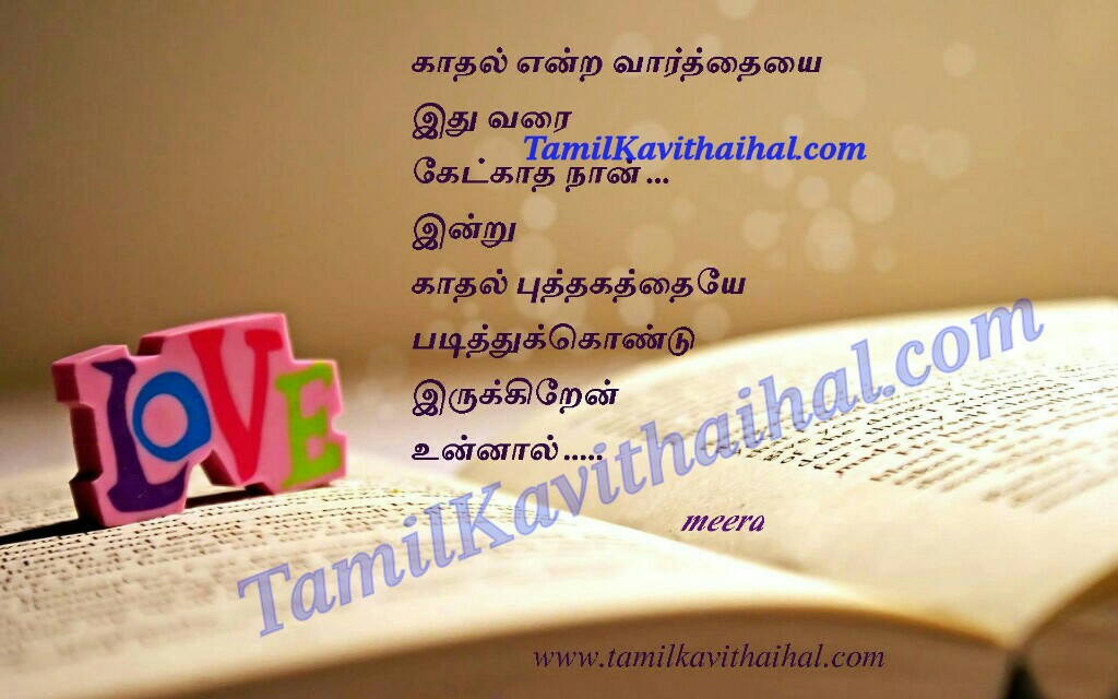 Love book feel college girl tamil quotes kavithai