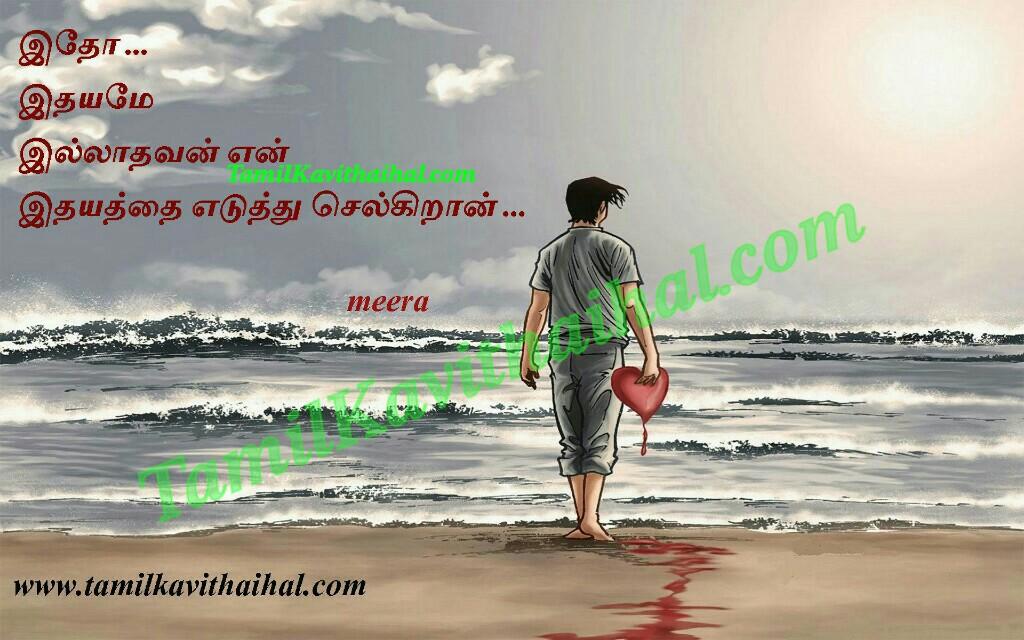 Love broken sad feel kadhal kavithai tamil