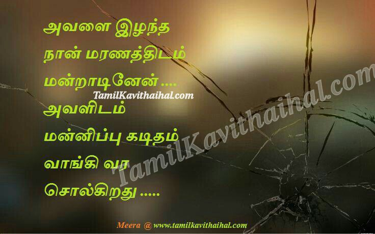 Love failure boy feelings quotes in tamil kavithai kadhal tholvi maranam manippu kaditham meera photos for facebook whatsapp
