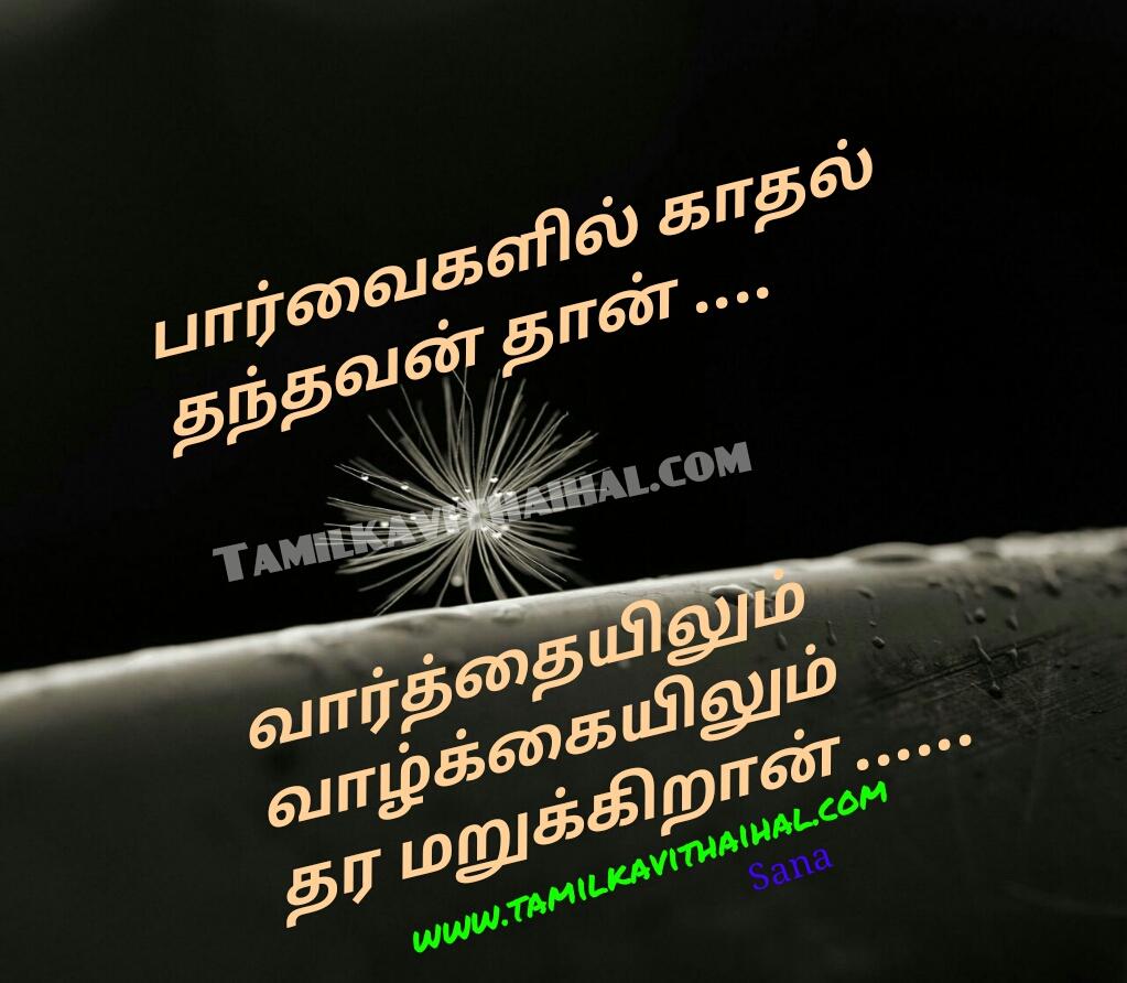 Love failure kadhal kavithai parvaikal varthai valkkai mis understanding feel husbend and wife sana poem dp status whatsapp image download