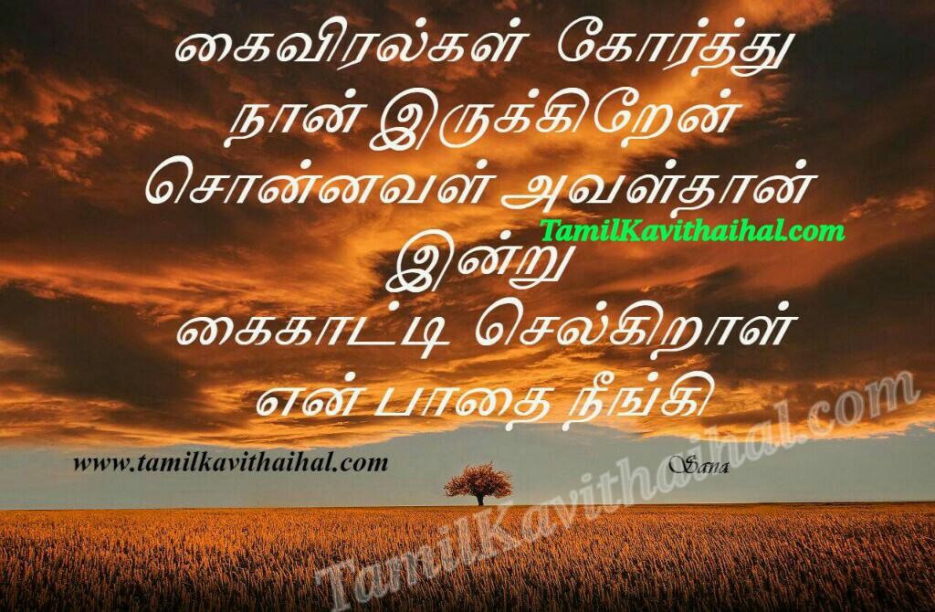 Love failure kavithai boy feel sogam sad quotes pathai payanam viral kaikorthu vittu selkiral sana facebook