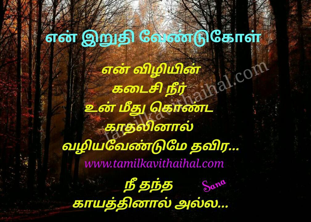 Love failure kavithai in tamil vili kadaisi neer kayam pain ranam eye soham sana poem dp pic download