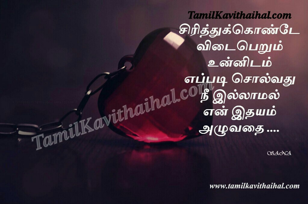 Love failure kavithai kadhal sogam kanneer idhayam boy feel pain vali sana poems whatsapp images download