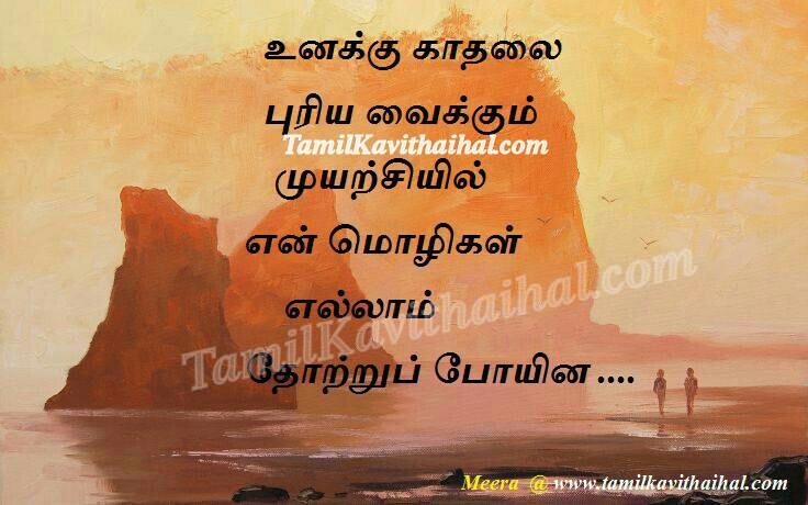 Love failure lines in tamil unaku kadhal purya vaika thotru moli meera sogam sad mozhi feel