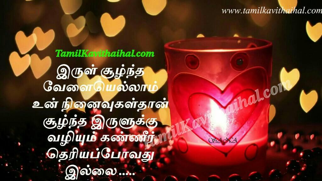 Love failure quotes images for facebook in tamil kavithai kanneer irul girl boy feelings whatsapp