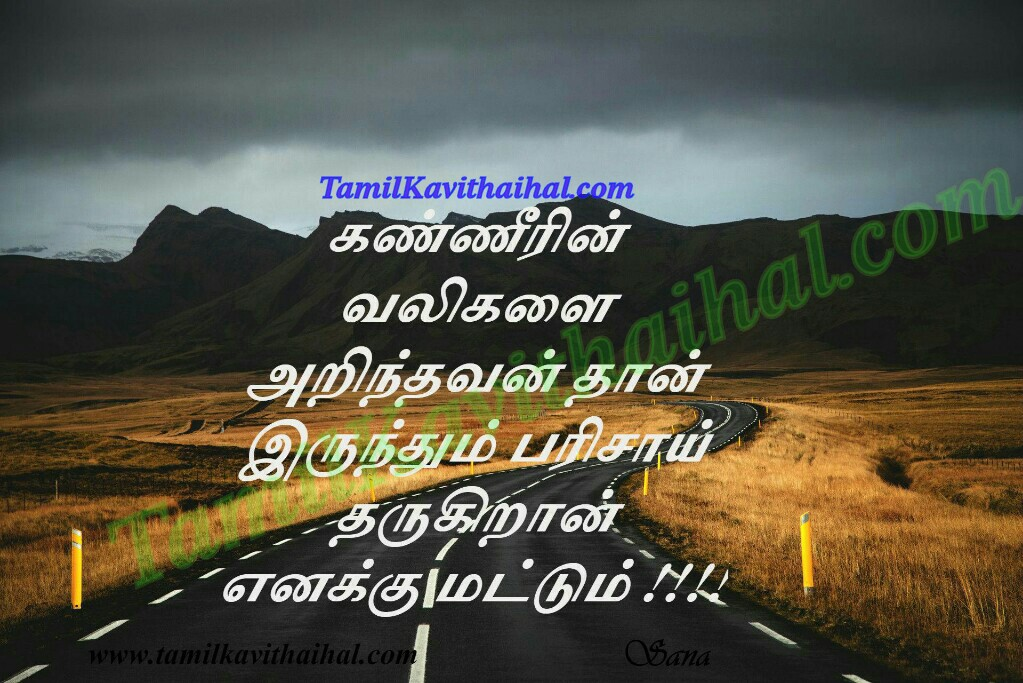 Love Failure Quotes In Tamil Kanneer Kavithai Kadhal Parisu Vali