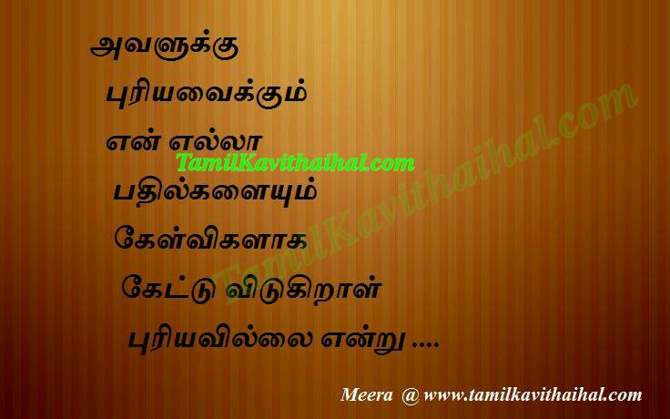Love failure quotes in tamil kavithai aval kelvi avan boy feel about girl puryavaika images