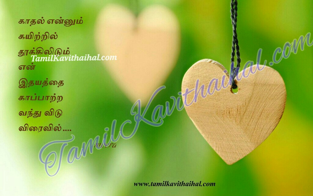 Love failure tamil quotes heart kavithai