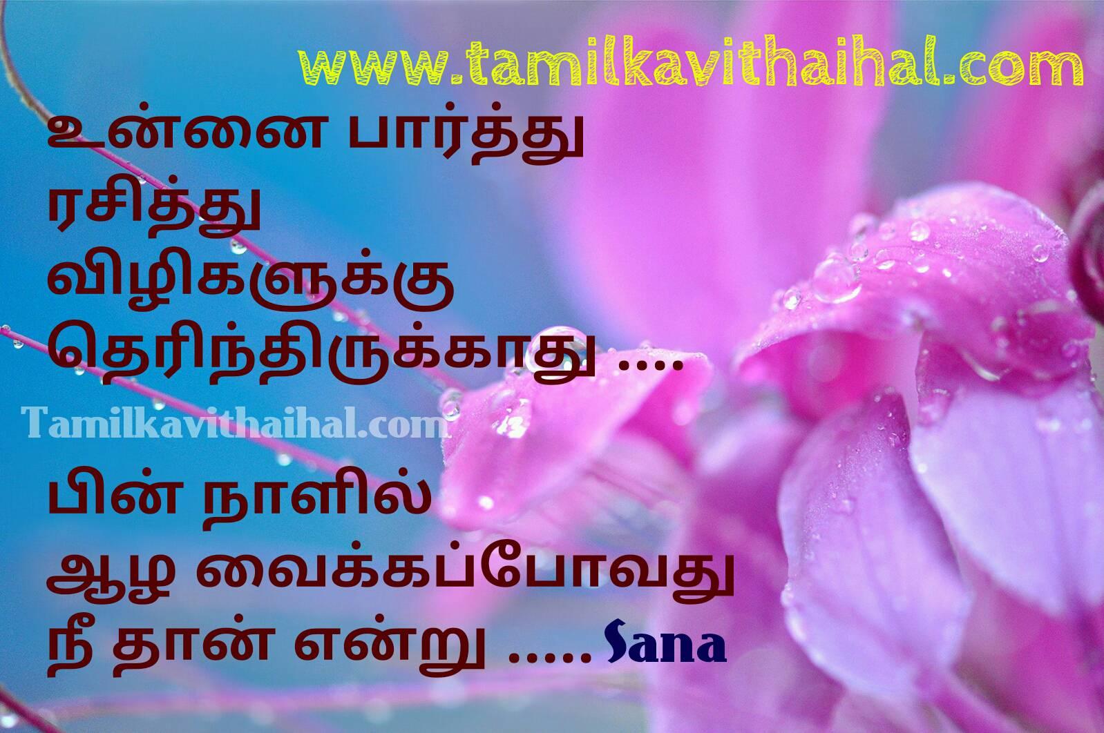 Love failure whatsapp quotes in tamil sogamana kadhal kanner kavithai sana image