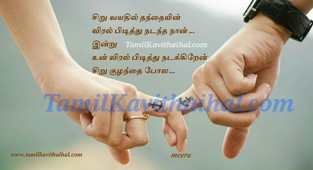 Love hand baby dad tamil kavithai