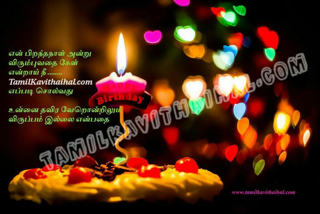 Love kadhal tamil kavithai birthday candle gift