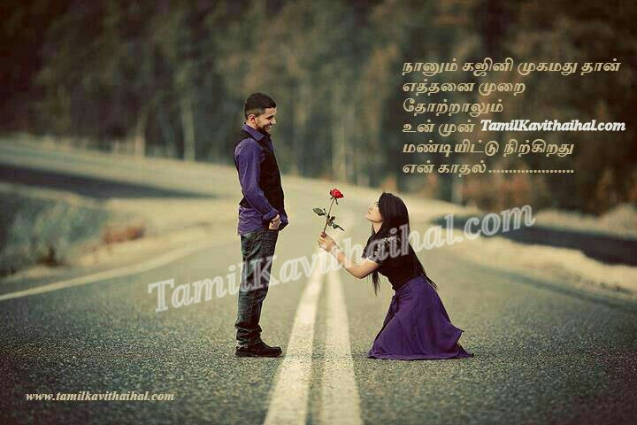 Love kavithai girl feel tamil quotes kadhal proposal