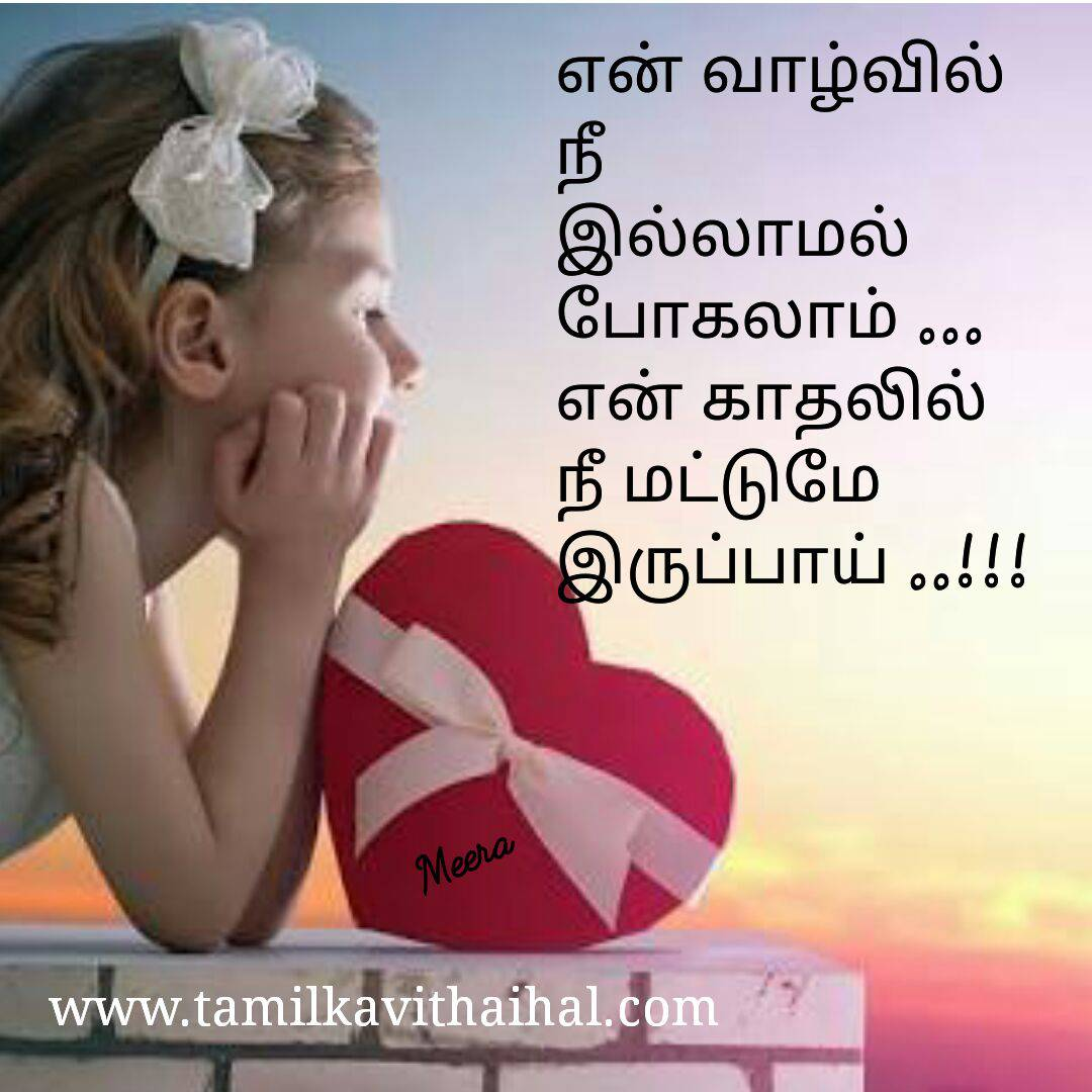 Love Kavithai Girl Oneside Kadhal Feel Meera Poem Facebook Whatsapp