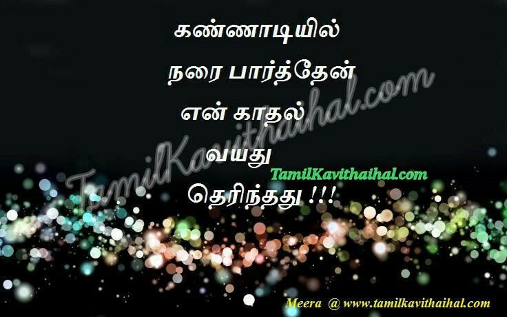 Love kavithaigal in tamil sms kannadi mirror narai kadhal kavithai vayathu age meera love you forever images
