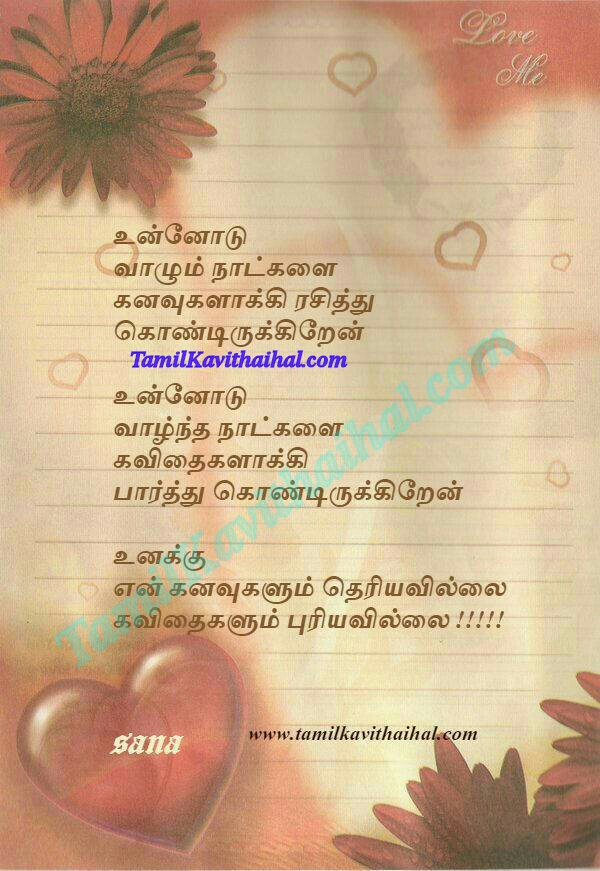Image Result For Wedding Wishes Quotes In Tamil