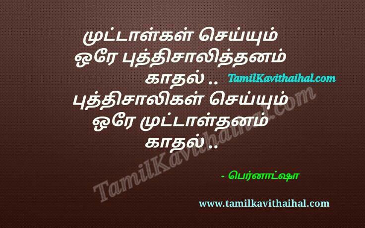 Love life tamil quotes george bernard shaw arivali kadhal muttal