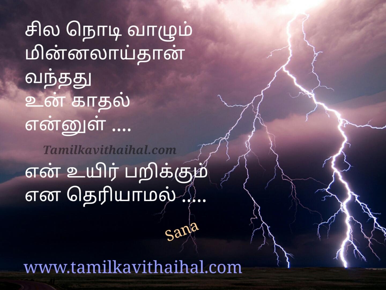 Love lightning feel kadhalkavithai in tamil sana images