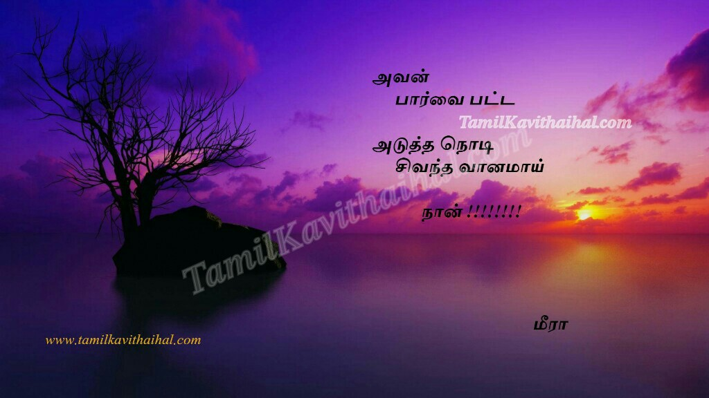 Love lonely sky cute blue tamil kavithai