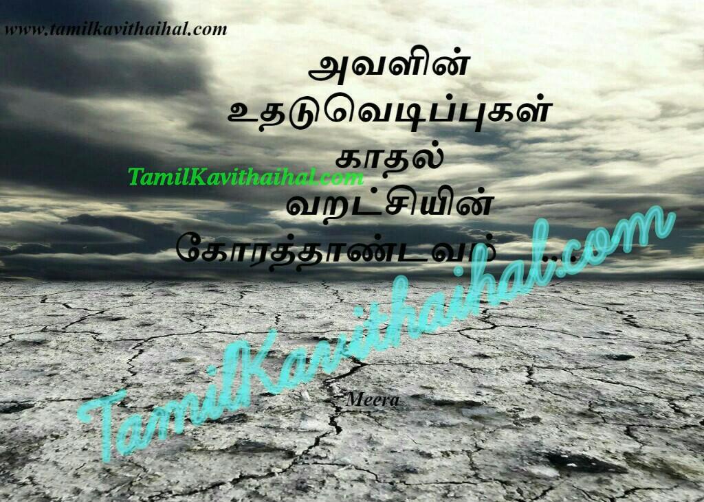 Love romance kadhal kavithai cute lips tamil poem meera facebook images