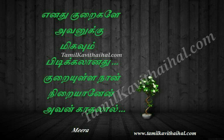 Love tamil kavithaigal in tamil language kadhal kavithai kurai nirai meera poems pictures download