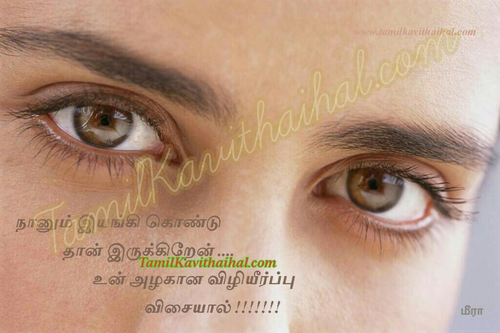 Love Tamil Quotes Kavithai Eye Feel Boy