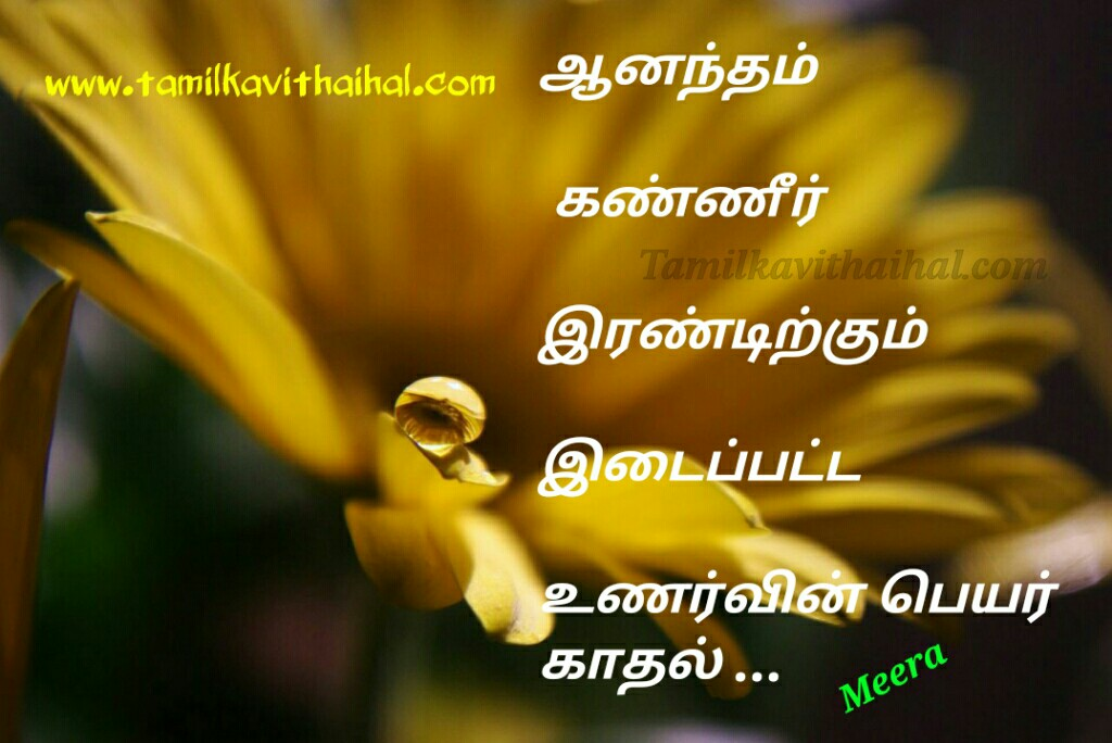 Love travel between happy and kanner meera kadhal kavithai in tamil facebook images
