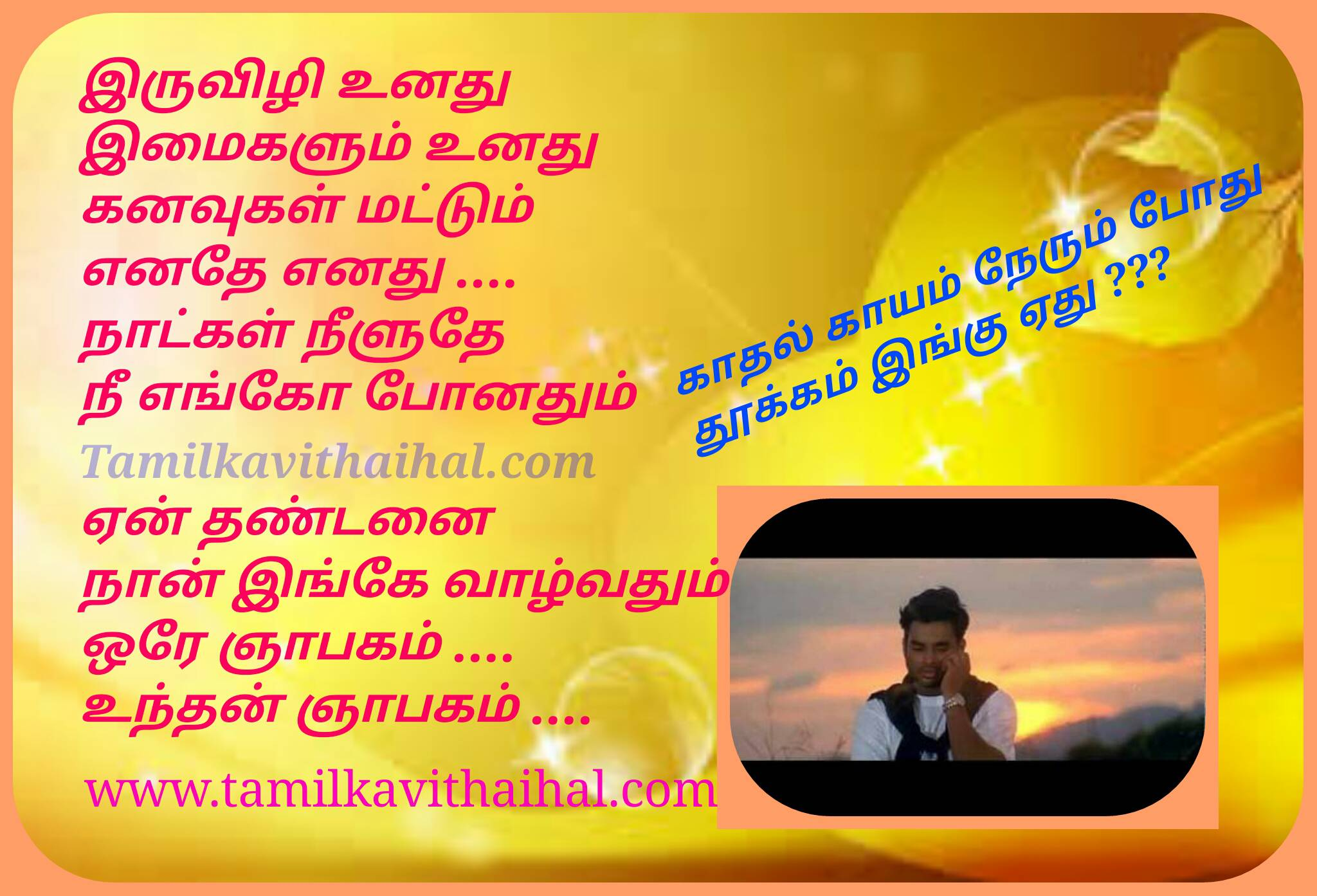Madhavan minnalae sogam love song quotes iruvili unathu harris jayaraj thamarai lyrics