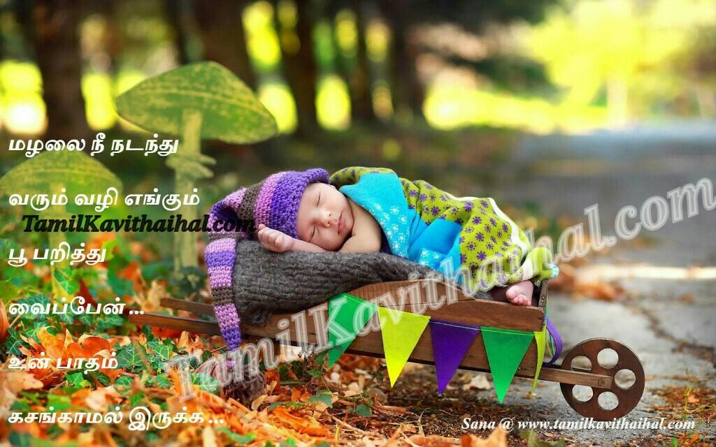 Malalai kulanthai nadanthu varum amma penmai thaimai kolusu tamil kavithai image