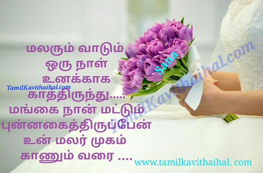 Malar mukam kadhal pirivu varukai ethirparppu soham kanner love kavithai in tamil sana images download
