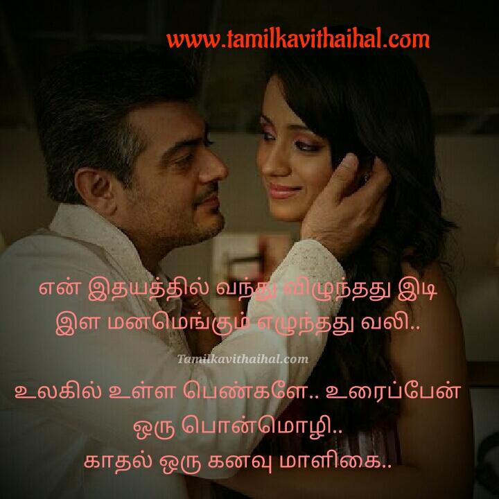 Mankatha songs lyrics download ajith and trisha wallpaper