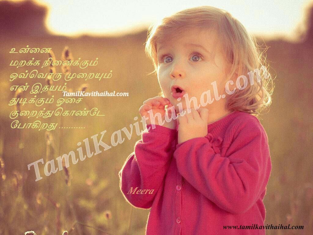 Maraka ninaikum kanneer tamil kadhal kavithai girl feel thanimai idhayam images