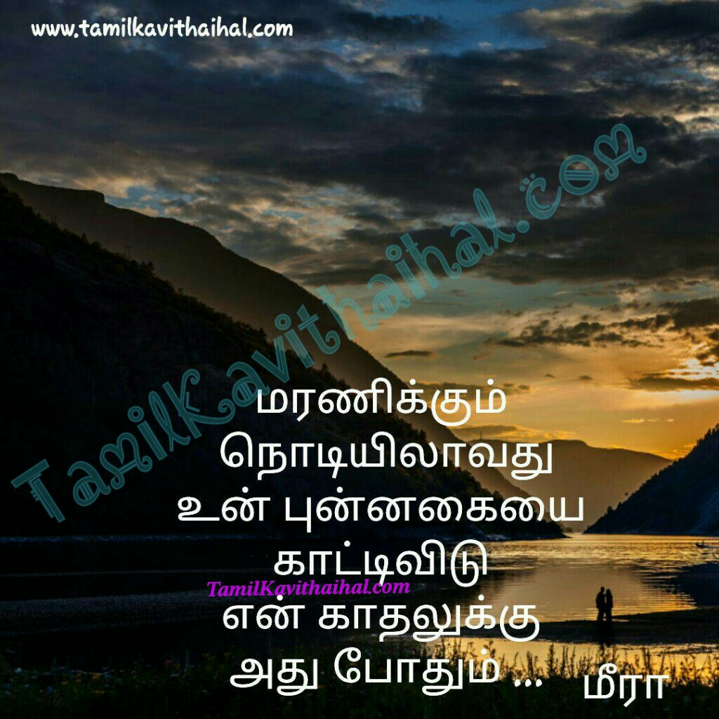 Maranam velai un kadhal solli vidu tamil kavithai meera images for facebook whatsapp girl feel sogam