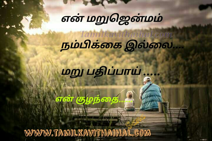 Marujenmam kavithai best feel between dad and son quotes baby sana poem images download