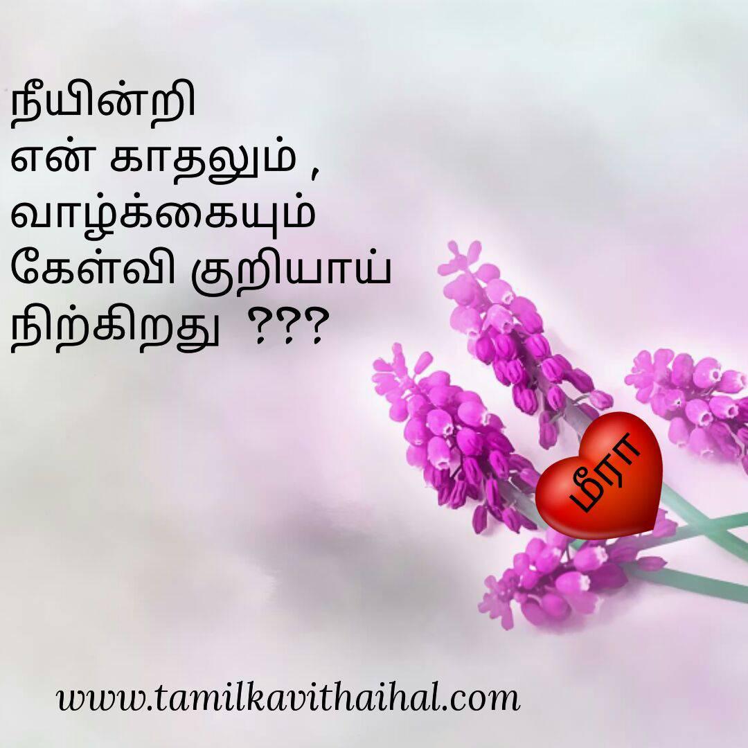 Meera kanner kavithai nee indri kadhal valkai kelvi kuriyai nirkirathu tamil quotes