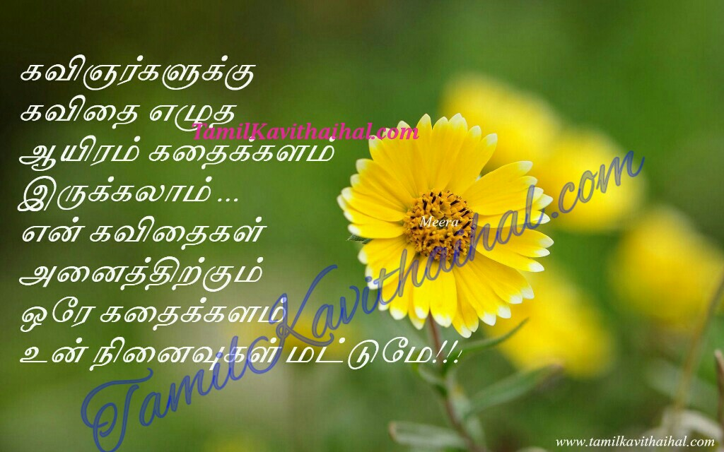Meera tamil kadhal kavithai ninaivugal kavingan boy feel poem love proposal images