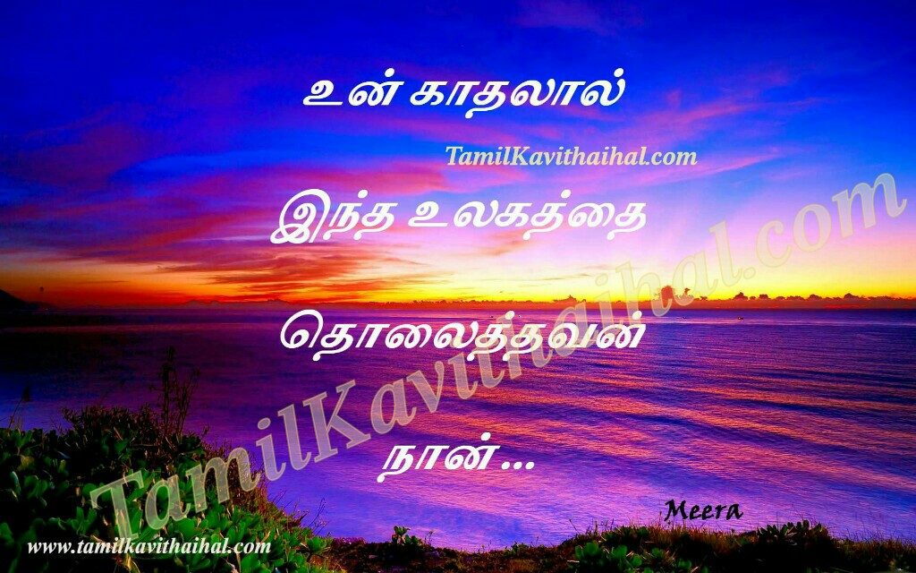Men feel kadhal kavithai about pirivu love soham ulakam meera poems whatsapp images