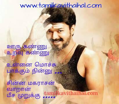 Mersal vijay samantha ar rahman song aala poraan tamilan hd image download