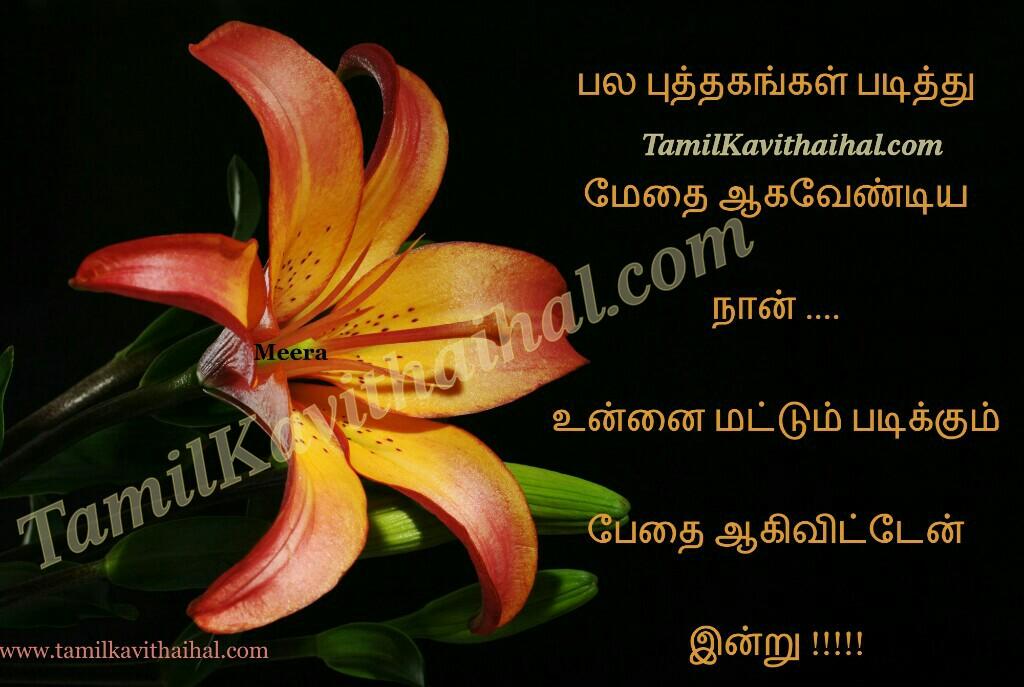 Methai pethai girl feel pengal kadhal kavithai mayakkam love quotes meera images poems download