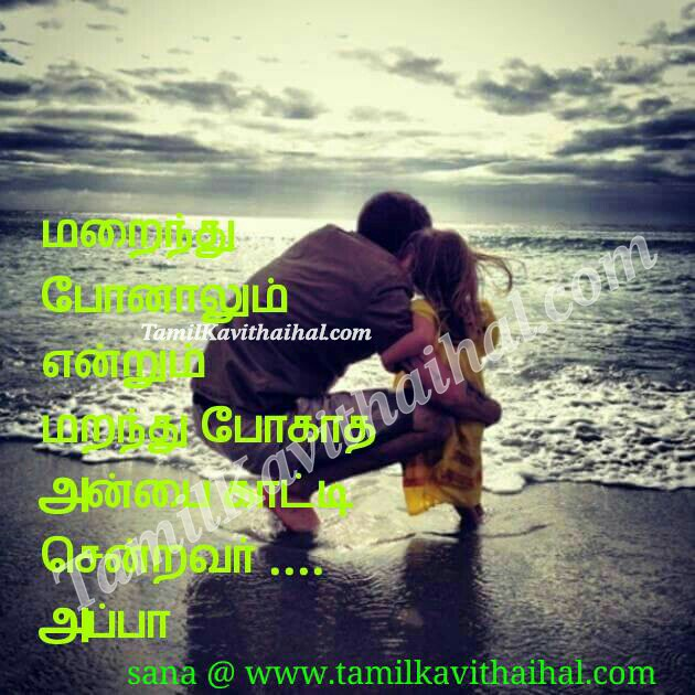 Miss you dad appa magan magal tamil kavithai alugai sana images download