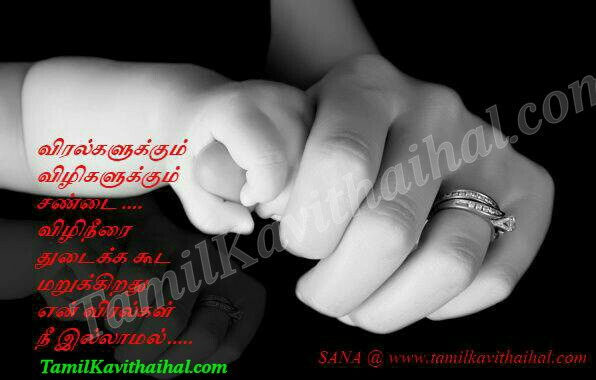 Miss you my cute baby viral kanneer sana kulanthai malalai amma pasam images download