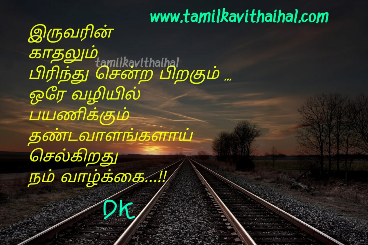 Missu boyfeel girlfeel pirivu kadhal kavithaihal images pic in tamil