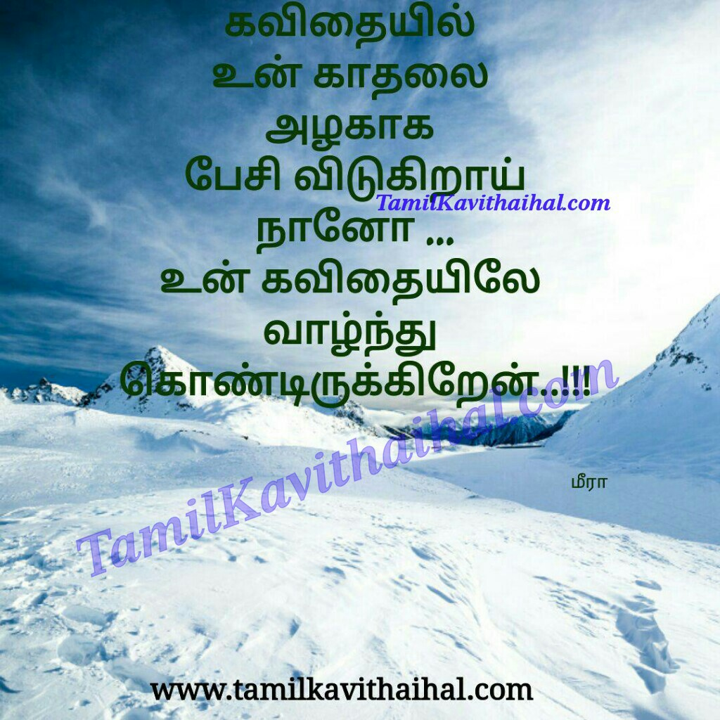 Most beautiful boy love proposal cute kavithai in tamil alagu valkai girl meera poem images