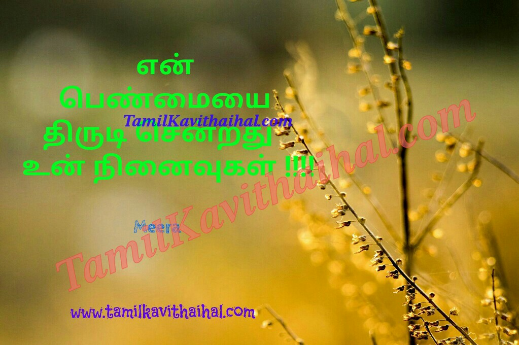 Most beautiful heart touching tamil kadhal kavithai girl feel about boy ninaivu poem sana whatsapp images