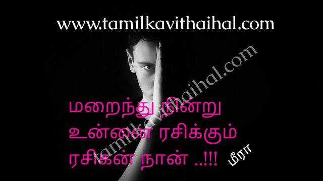 Most beautiful love meera poem maranithu rasikum un rasikan naan best feel for boys images