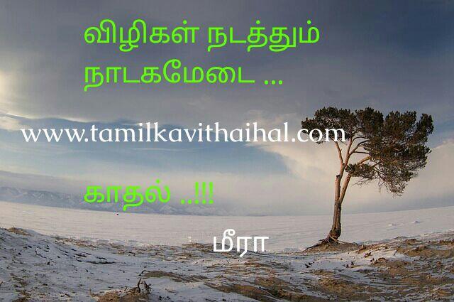 Most beautiful love words kavithai vilikal nadathum nadakam kadhal cute meera poem in tamil whatsapp facebook images download