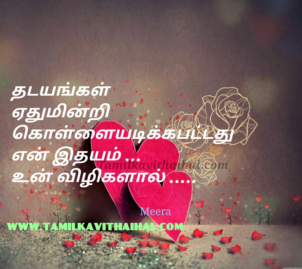 Most beautiful romantic love meera poem thadayam athum indri kollai idhaym vilikal best kadhal kavithai dp whatsapp facebook status image download