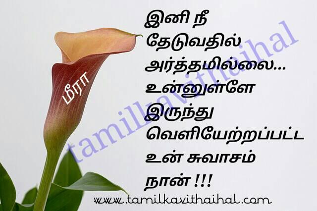 Most painful heart touching kanner kavithai unnul illatha suvasam nan breath missing love meera poem