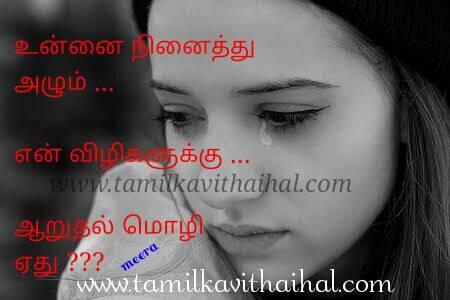 Most painful kavithai kanner unnai ninaithu alum vili meera poem dp whatsapp image facebook pic